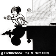 g: Picture book그림, 책, 이야기