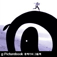 g: Picture book문학가의 그림책
