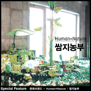SPECIAL FEATUREHuman+Nature / 쌈지농부