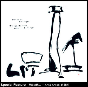 SPECIAL FEATUREArt = Artist / 손글씨