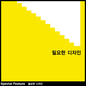 SPECIAL FEATURE필요한 디자인